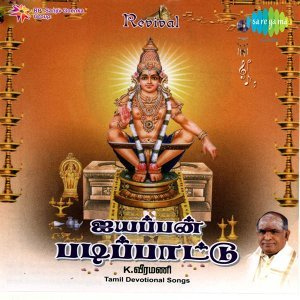 Ayyappan Padipattu Rivival