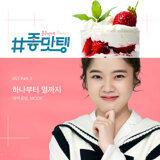 #좋맛탱 (Original Television Soundtrack), Pt.1