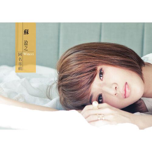 苏盈之 同名专辑