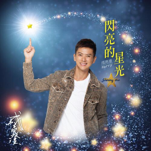 SHINING STAR (閃亮的星光(家扶中心公益歌曲))