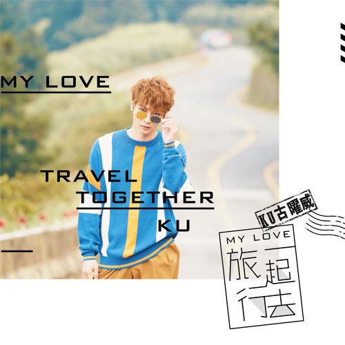 My Love一起去旅行