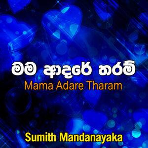 Mama Adare Tharam