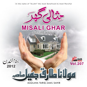 Misali Ghar, Vol. 207 - Islamic Speech
