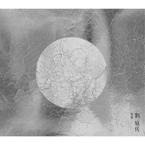 劉庭佐 (Ting Tso Liu)