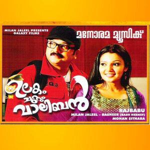 Ulakum Chuttum Valiban (Original Motion Picture Soundtrack)