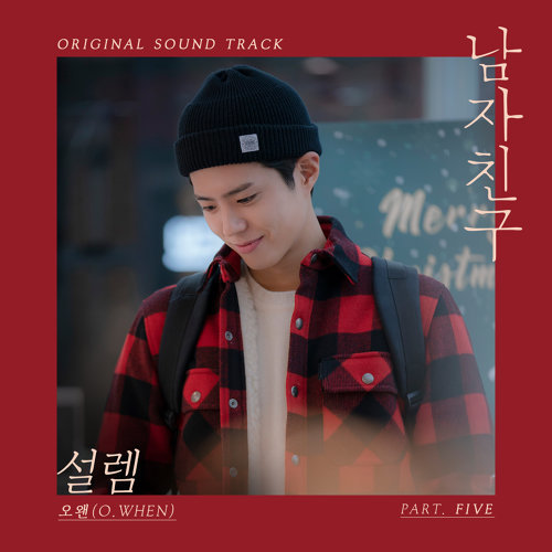 男朋友 Encounter 韓劇原聲帶 Pt. 5 (Encounter Original Television Soundtrack Part.5)