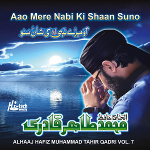 Aao Mere Nabi Ki Shaan Suno, Vol. 7 - Islamic Naats