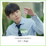 Coffee, Do Me a Favor OST Part.10