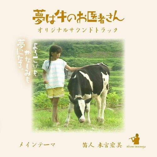 夢は牛のお医者さんメインテーマ