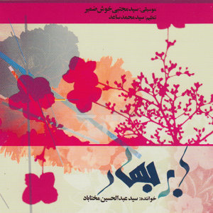 Abre Bahar - Iranian Music Collection 23