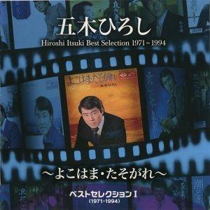 ベストセレクション1(1971-1994)~よこはま・たそがれ~