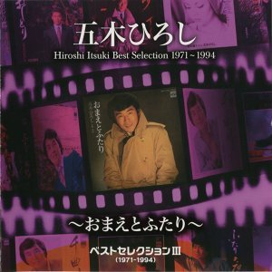 ベストセレクション3(1971-1994)~おまえとふたり~