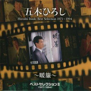 ベストセレクション2(1971-1994)~暖簾~