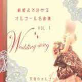 結婚式で泣けるオルゴール名曲集 VOL.1