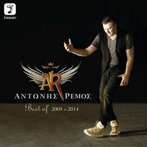 Antonis Remos Best Of