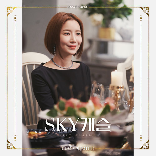 SKY Castle, Pt. 6 (Original Television Soundtrack)