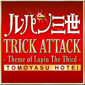 Trick Attack -Theme Of Lupin The Third-