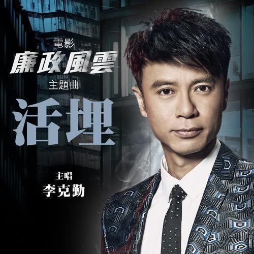 活埋 - 電影<廉政風雲>主題曲 粵語版