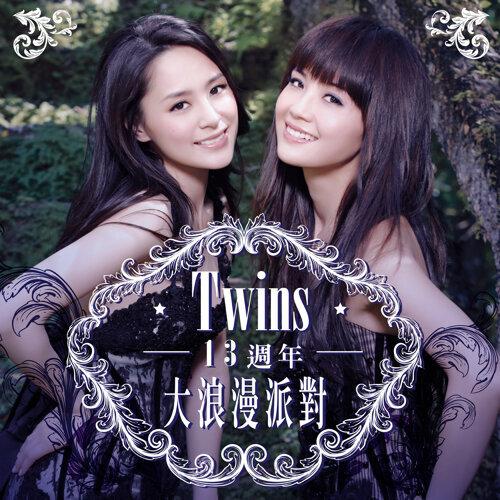 Twins13周年 - 大浪漫派对
