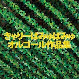 きゃりーぱみゅぱみゅ作品集 (The collection of Kyary Pamyu Pamyu)