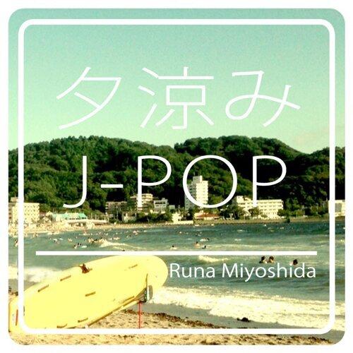 夕涼み J-POPカバーズ