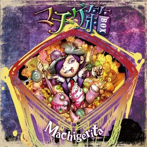 マチゲ箱 (Machige:BOX)