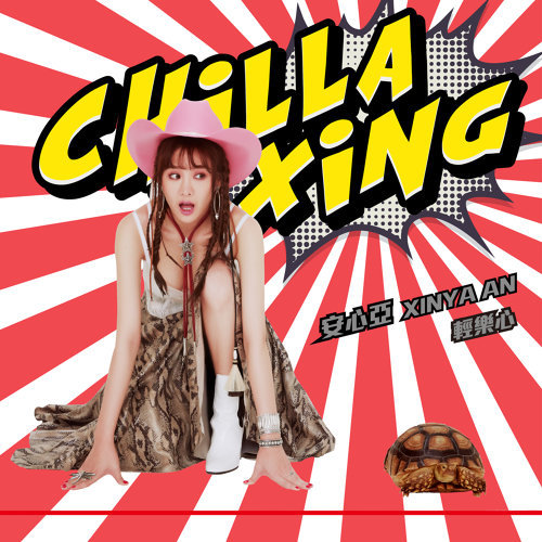 Chillaxing 輕樂心