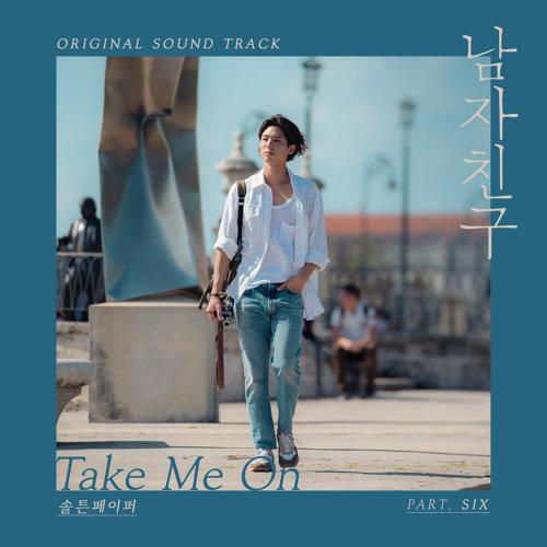 男朋友 Encounter 韓劇原聲帶 Pt.6 (Encounter Original Television Soundtrack Part.6)