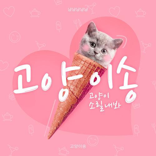 고양이송 (Say Meow Meow) - 歌曲<學貓叫>韓文版