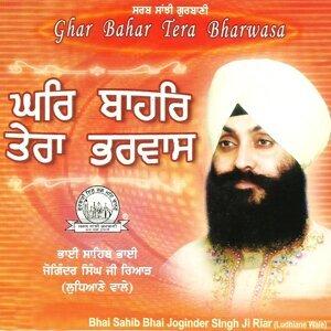 Ghar Bahar Tera Bharwasa