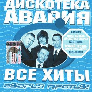 Кострома - (Дискотека Авария remix)