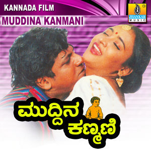 Muddina Kanmani (Original Motion Picture Soundtrack)