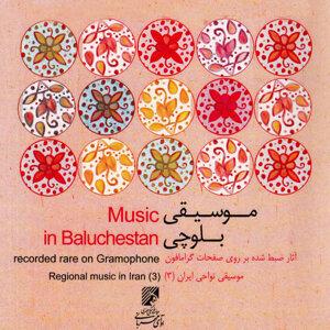Regional Music of Iran (3): Music of Baluchestan