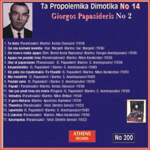 Giorgos Papasideris, No. 2 Ta Propolemika Dimotika No 14