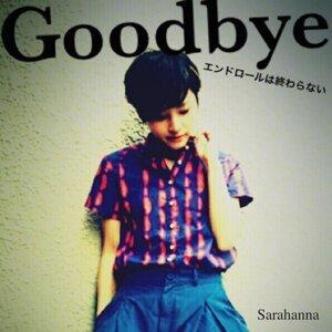 Goodbye -エンドロールは終わらない- (Goodbye)