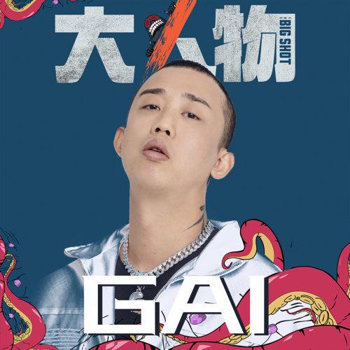 """大人物 - 電影<""""大""""人物>片尾曲"""
