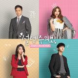 Love Alert OST