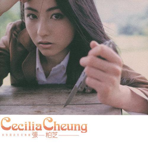 星語心願 - Album Version