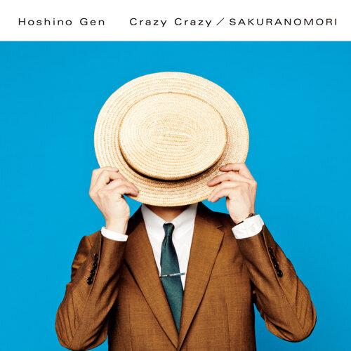 Crazy Crazy/櫻花森林