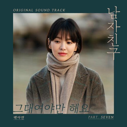 男朋友 Encounter 韓劇原聲帶Pt.7 (Encounter Original Television Soundtrack Part.7)