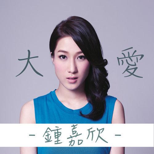 大愛 - TVB劇集<大藥坊>片尾曲