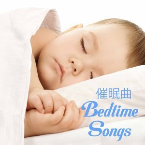 催眠曲 Bedtime Songs: 冥想 Bedtime Music Relax, Kids Sleep Nature Music, Instrumental Lullaby Songs