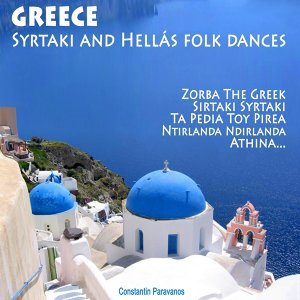 Greece, Syrtaki and Hellás Folk Dances