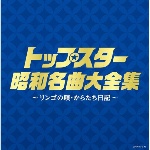 (決定盤)トップスター昭和名曲大全集 ~リンゴの唄・からたち日記~
