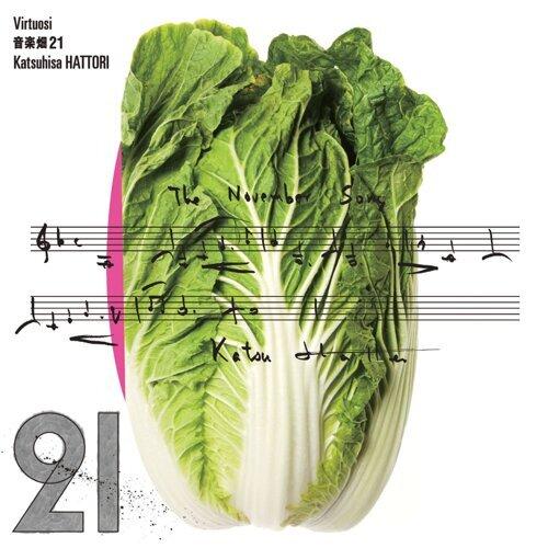 音楽畑21 Virtuosi