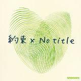 約定 × No title (Yakusoku)