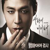 Vampire Prosecutor (Original Television Soundtrack)