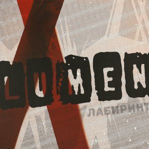 Лабиринт - Live
