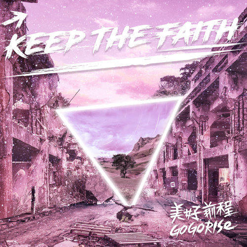信念 (Keep The Faith)