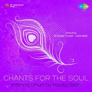 Hare Rama Hare Krishna - Krishna Dhun - Chants for the Soul